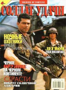 Солдат удачи №3 за 1999 г.