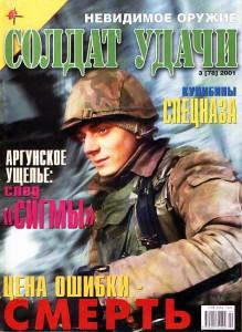 Солдат удачи №3 за 2001 г.