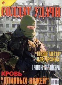 Солдат удачи №3 за 2002 г.