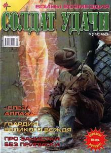 Солдат удачи №3 за 2003 г.