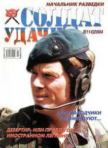 Солдат удачи №3 за 2004 г.