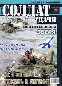 Солдат удачи №3 за 2005 г.