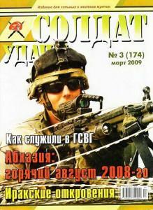 Солдат удачи №3 за 2009 г.