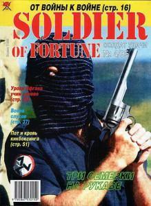 Солдат удачи №4 за 1995 г.