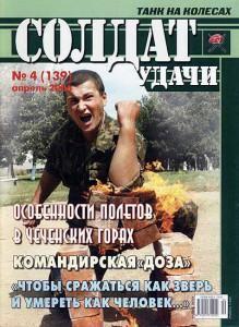 Солдат удачи №4 за 1996 г.