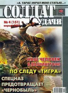 Солдат удачи №4 за 1997 г.