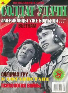 Солдат удачи №4 за 1999 г.