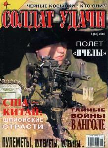 Солдат удачи №4 за 2000 г.