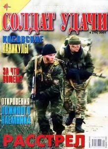 Солдат удачи №4 за 2001 г.