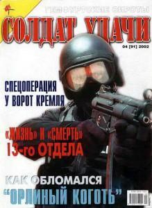 Солдат удачи №4 за 2002 г.