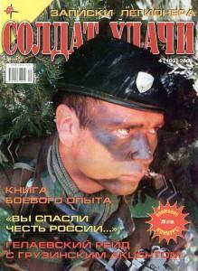 Солдат удачи №4 за 2003 г.