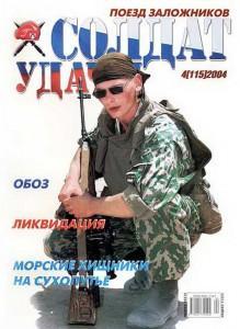 Солдат удачи №4 за 2004 г.