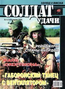 Солдат удачи №4 за 2005 г.