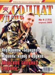 Солдат удачи №4 за 2009 г.