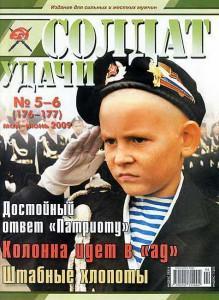 Солдат удачи №5-6 за 2009 г.