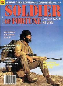 Солдат удачи №5 за 1995 г.