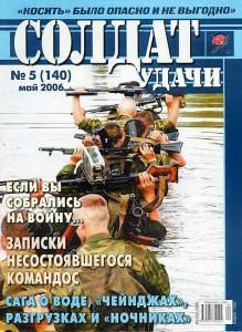 Солдат удачи №5 за 1996 г.
