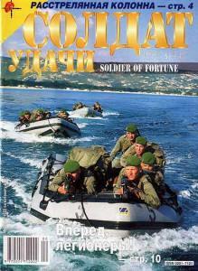 Солдат удачи №5 за 1998 г.