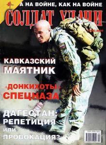 Солдат удачи №5 за 2000 г.