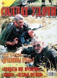 Солдат удачи №5 за 2002 г.