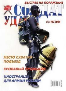 Солдат удачи №5 за 2004 г.