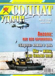 Солдат удачи №5 за 2008 г.