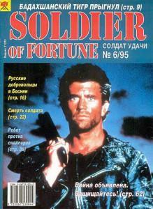 Солдат удачи №6 за 1995 г.