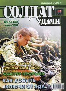 Солдат удачи №6 за 1997 г.