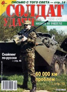 Солдат удачи №6 за 1998 г.