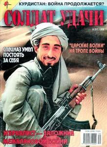 Солдат удачи №6 за 1999 г.
