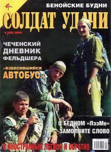 Солдат удачи №6 за 2000 г.