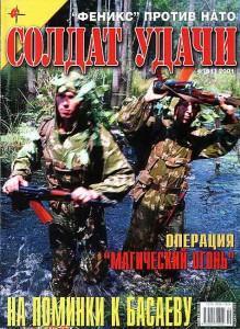 Солдат удачи №6 за 2001 г.