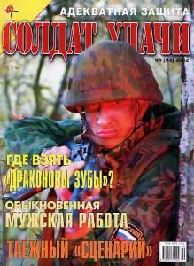 Солдат удачи №6 за 2002 г.