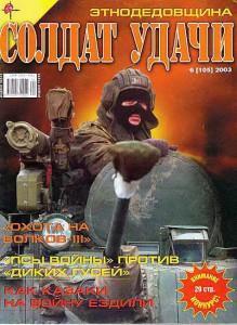 Солдат удачи №6 за 2003 г.