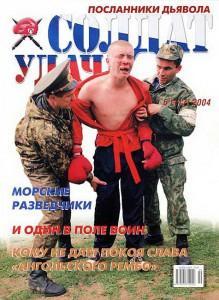 Солдат удачи №6 за 2004 г.