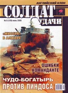 Солдат удачи №6 за 2005 г.