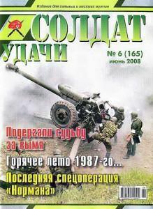 Солдат удачи №6 за 2008 г.