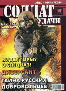 Солдат удачи №7 за 1997 г.
