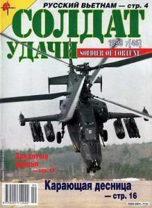 Солдат удачи №7 за 1998 г.