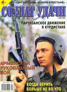 Солдат удачи №7 за 1999 г.