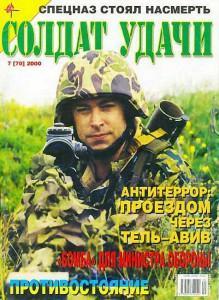 Солдат удачи №7 за 2000 г.