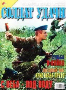 Солдат удачи №7 за 2001 г.