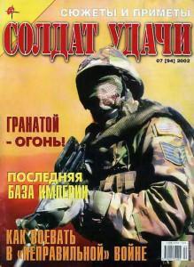 Солдат удачи №7 за 2002 г.