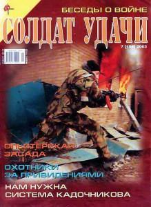 Солдат удачи №7 за 2003 г.