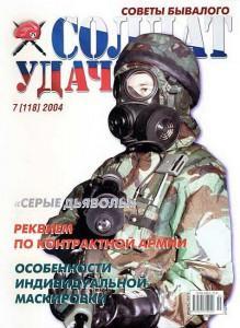 Солдат удачи №7 за 2004 г.