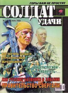 Солдат удачи №7 за 2005 г.