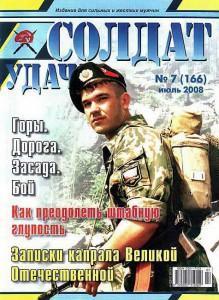 Солдат удачи №7 за 2008 г.