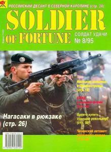 Солдат удачи №8 за 1995 г.