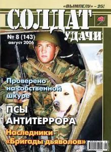 Солдат удачи №8 за 1996 г.