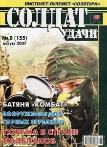 Солдат удачи №8 за 1997 г.